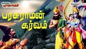 பரசுராமன் கர்வம் | Parasuraman Garvam | Vichithra Puranangal