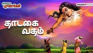 தாடகை வதம் | Tatakai Vatham | Vichithra Puranangal