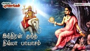 இந்திரன் தந்த திவ்யா பாயாசம் | Inthiran Thantha Divya Payasam | Vichithra Puranangal