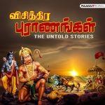 விசித்திர புராணங்கள் | Vichithra Puranangal