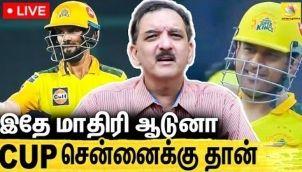 CSK Back To Form - ஒன்னும் பண்ணமுடியாது | Sumanth C Raman Latest | IPL 2021 live