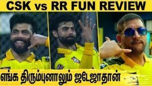 சூப்பர்மேனாக மாறிய ஜடேஜா : CSK vs RR match Highlights   MS Dhoni