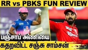 தனி ஆளாய் பஞ்சாப் அணிக்கு பயத்தை காட்டிய சாம்சன் : RR vs PBKS Match Highlights   IPL 2021   Samson