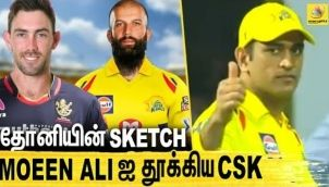 Maxwell-காக சண்டையிட்ட CSK | IPL Auction 2021 Live | Moeen Ali | Dhoni | Smith