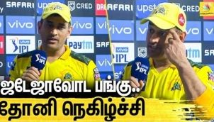ஜடேஜாவை புகழ்ந்து தள்ளிய தல தோனி | CSK Vs RCB Highlights | Dhoni, Jadeja | IPL 2021