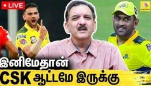 இது தான் CSK வின் Real Game   Sumanth C Raman detailed report   IPL 2021 live
