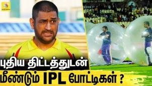 IPL எங்கு, எப்பொழுது நடக்கும் ? BCCI - யின் திட்டம் : Remaining Premier League Matches | CSK Dhoni