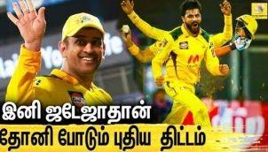 ஒரே ஓவர்-ல 37 RUN : Jadeja-க்கு Dhoni-கொடுத்த Tips |CSK vs RCB| IPL 2021