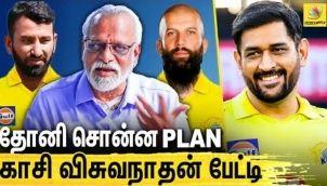 தோனி சொல்லி தான் அந்த 2 பேர எடுத்தோம் - Kasi Viswanathan   IPL Aucion 2021