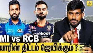 முதல் ஆட்டத்தில் மும்பை தோக்குமா ? : Cricanandha Interview   MI vs RCB Match Preview