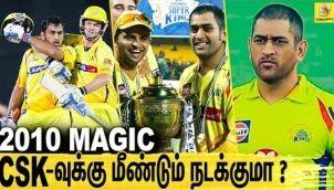 2010 IPL மாதிரி மீண்டும் விஸ்வரூபம் எடுக்குமா CSK ?