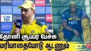 எப்பவும் இத தான் என் TEAM-க்கு சொல்லுவேன் : Dhoni Latest Speech | CSK vs KKR Highlights | IPL 2021