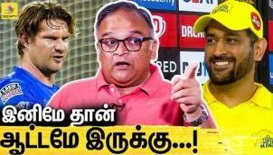 தோனியின் Idea வேற யாருக்குமே வராது : Mohan Raman Interview About CSK Team