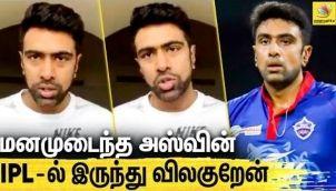 இனி விளையாட மாட்டேன் - அஸ்வினின் திடீர் முடிவு : Ashwin Withdraws From IPL 2021 | Delhi Capitals