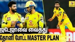 தோனி கொடுத்த Twist - ராஜஸ்தான் அணியை அலறவிட்ட ஜடேஜா| Dhoni, Jadeja | CSK vs RR Highlights | IPL 2021