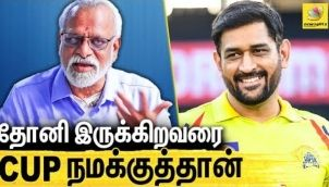 Playoff-க்கு செல்லுமா CSK ? காசி விஸ்வநாதன் பளீச் Reply | Dhoni, Raina | CSK, IPL 2021