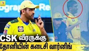 இன்னைக்கு தான் LAST WARNING : தோனி அதிரடி | CSK Latest News | CSK vs MI | IPL 2021