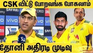 வீரர்களுக்கு தோனி கொடுத்த SHOCKING NEWS - நடந்தது என்ன ? Dhoni, Uthappa | CSK, IPL 2021