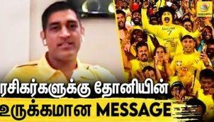 CSK ரசிகர்களை பற்றி மனம் திறந்த தோனி : Dhoni's Heartwarming Message to the Fans