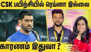 பயிற்சிக்கு வராத ரெய்னா.. என்ன ஆச்சு ?   Suresh Raina Practice   Dhoni, CSK   IPL 2021