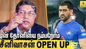 CSK வில் தோனியின் பந்தம் - சீனிவாசன் Open Talk   IPL 2021