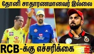 தோனி போடும் Plan.. உஷாராகும் RCB | Dhoni, Virat | CSK Vs RCB, IPL 2021