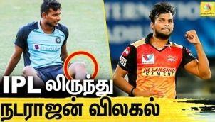 நடராஜனுக்கு என்ன ஆச்சு ? ஏன் திடீர் விலகல் | Natarajan Out of IPL due to Knee Injury | SRH, IPL 2021