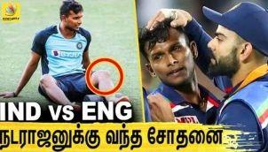 நடராஜனுக்கு என்ன ஆச்சு ? புதிய சிக்கல்   T Natarajan Doubtful For T20