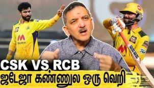 RCB-க்கு தக்க பதிலடி கொடுத்த CSK | CSK Vs RCB HIGHLIGHTS | Sumanth C Raman Latest | IPL 2021 live