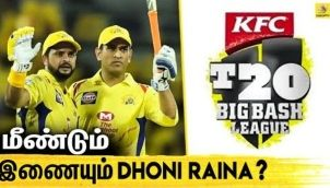 Big Bash League : Dhoni Raina-க்கு அழைப்பு