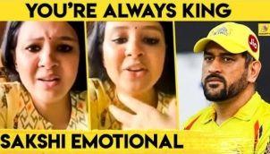 CSK தோல்வி : Sakshi-யின் உருக்கமான பதிவு | Dhoni, Sakshi | CSK | IPL 2020