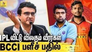 IPL வதந்திகளுக்கு முற்றுப்புள்ளி வைத்த BCCI | Ashwin, Natarajan | IPL 2021