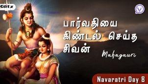 பார்வதியை கிண்டல் செய்த சிவன் | Parvathiyai Kindal Seitha Sivan | Tamil Stories | Navaratri Day 8