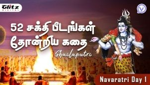 52 சக்தி பீடங்கள் தோன்றிய கதை | 52 Sakthi Peedangal Thondriya Kathai | Tamil Stories | Navaratri Day 1