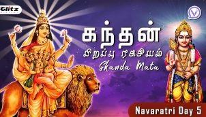 கந்தன் பிறப்பு ரகசியம் | Kandhan Pirappu Ragasiyam | Tamil Stories | Navaratri Day 5
