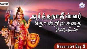 அர்தநாரீஸ்வரன் உருவான கதை | Arthanariswaran Uruvana Kathai | Tamil Stories | Navaratri Day 9