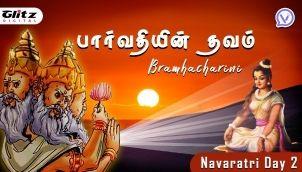 பார்வதியின் தவம் | Parvathiyin Thavam | Tamil Stories | Navaratri Day 2