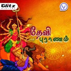 தேவி புராணம் | Devi Puranam | Tamil Stories