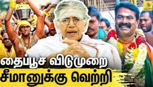 ஒழுக்கத்தை போதிக்கும் தைப்பூசம் | Kalaiyarasi natarajan Latest Interview
