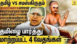யார் இந்த ஆரியர்கள் : Interview with Kalaiyarasi Natarajan