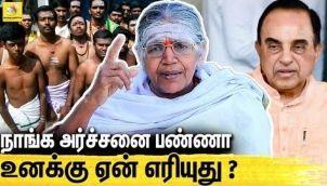 இந்த ஜாதிகாரங்க அர்ச்சனை பண்ணகூடாதா ? : Kalaiarasi Natarajan Slams Subramaniya Swamy