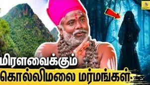 கொல்லிப்பாவை - யாரால் எங்கு காண முடியும்..? | Dr Kabilan