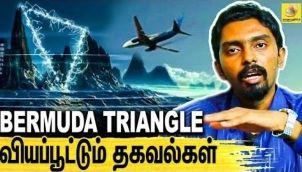 37 வருடம் கழித்து வந்த விமானம்! : Dr Kabilan Interview about Bermuda Triangle