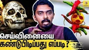 செய்வினையை கண்டு பிடிக்க முடியுமா ? | Dr Kabilan