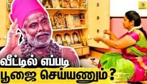 வீட்டில் பூஜை செய்யும் முறை | Dr Kabilan