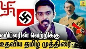 Hitler-ன் இந்தியாவுடனான அமானுஷ்ய மறுபக்கம்! | Dr Kabilan