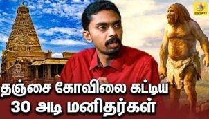 ஆச்சிரியமூட்டும் தஞ்சை பெரிய கோவில்! Astonishing Facts about Thanjai Periya Kovil