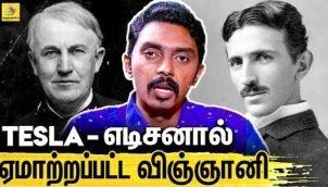 Scientist Edisonஆல் ஏமாந்த Tesla | Dr Kabilan