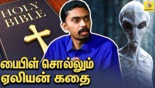 Bible ல் ஒளிந்திருக்கும் அதிர்ச்சியான உண்மைகள் | Dr Kabilan & John Britto Interview About Alien