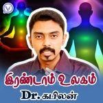 Irandam Ulagam - Dr Kabilan